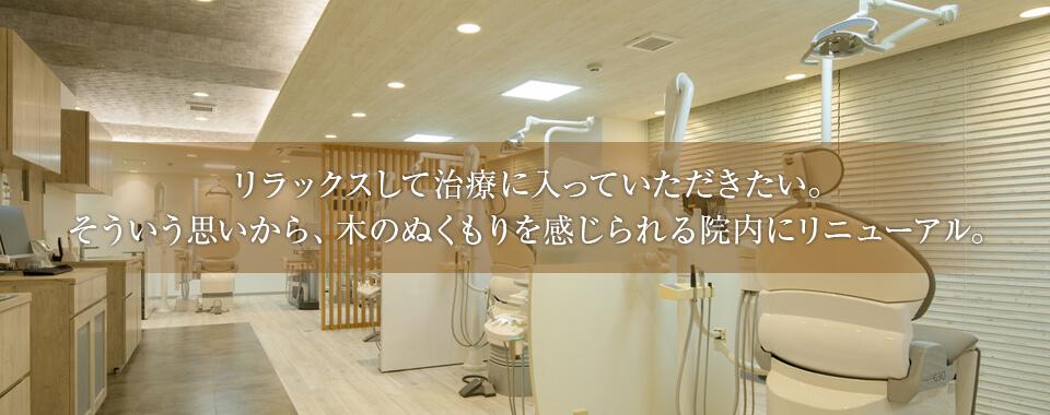アイル歯科クリニック診療室
