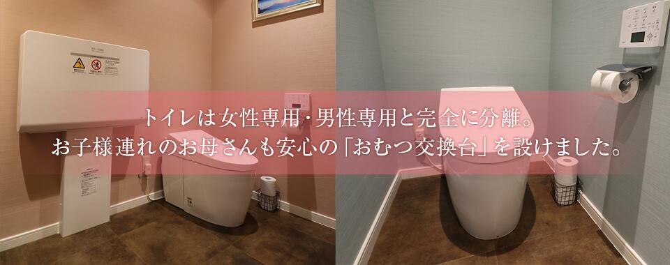アイル歯科クリニック男女別のトイレとおむつ交換台